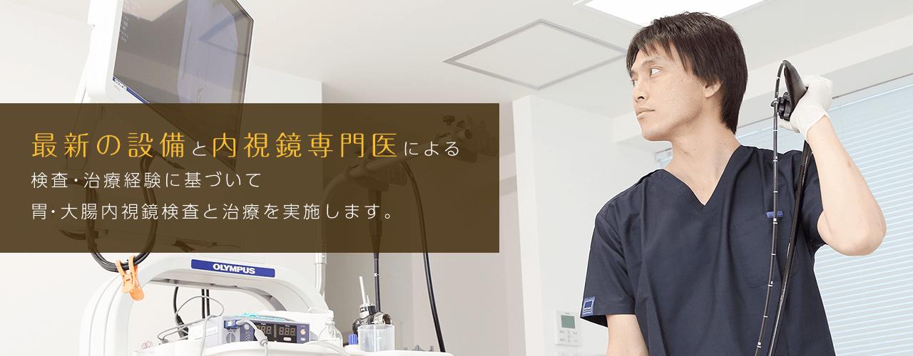 最新の設備と内視鏡専門医による検査・治療経験に基づいて胃・大腸内視鏡検査と治療を実施します。